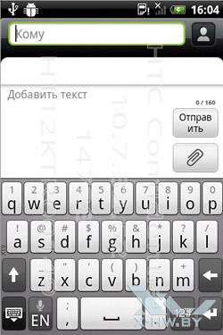 Создание сообщения на HTC Wildfire S. Рис. 2
