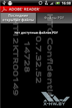 Adobe Reader на HTC Wildfire S