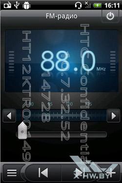 Приложение для работы с FM-радио на HTC Wildfire S. Рис. 1