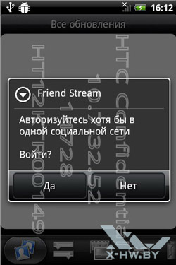 Friend Stream на HTC Wildfire S