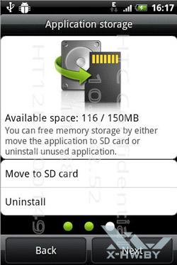 Приложение для очистки памяти на HTC Wildfire S. Рис. 2