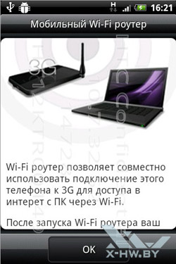 Настройка мобильного Wi-Fi роутера на HTC Wildfire S. Рис. 1
