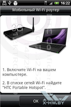 Настройка мобильного Wi-Fi роутера на HTC Wildfire S. Рис. 2
