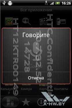 Диктофон на HTC Wildfire S. Рис. 1