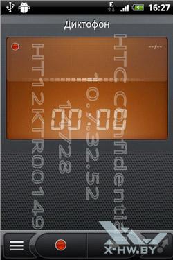 Диктофон на HTC Wildfire S. Рис. 2
