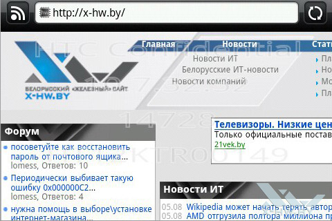 Браузер на HTC Wildfire S. Рис. 3