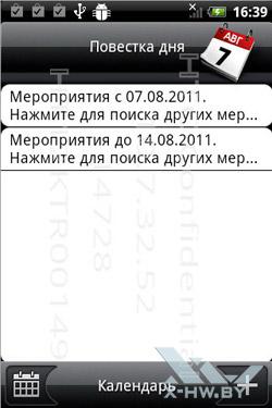 Календарь на HTC Wildfire S. Рис. 2