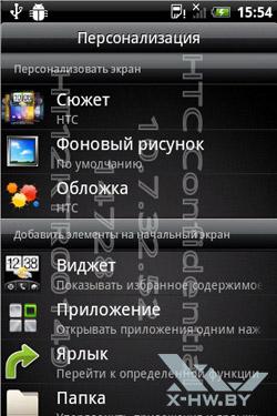 Настройки HTC Sense на HTC Wildfire S. Рис. 1