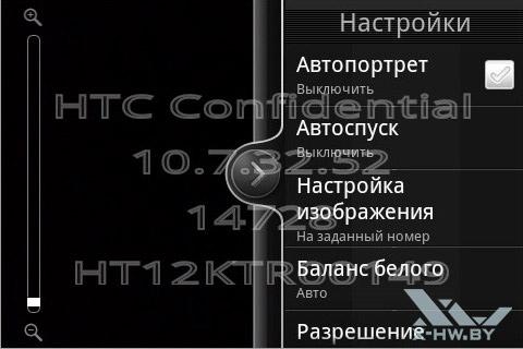 Настройки камеры HTC Wildfire S. Рис. 1