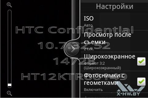 Настройки камеры HTC Wildfire S. Рис. 2