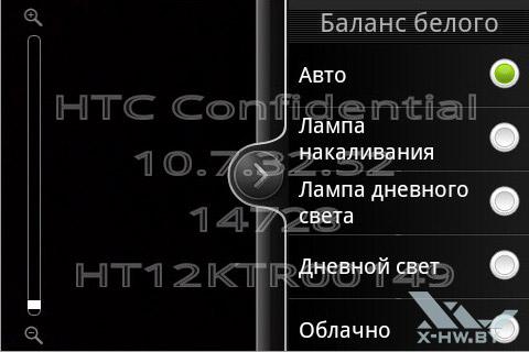 Настройки камеры HTC Wildfire S. Рис. 4