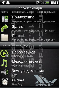 Настройки HTC Sense на HTC Wildfire S. Рис. 2