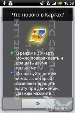 Навигация на HTC Wildfire S. Рис. 1