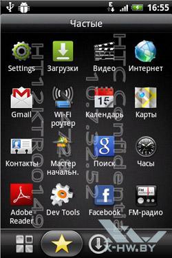 Приложения HTC Wildfire S. Рис. 2