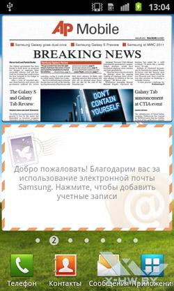 Рабочий стол Samsung Galaxy S II. Рис. 2
