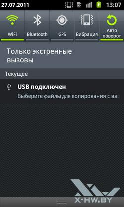 Панель уведомлений Samsung Galaxy S II