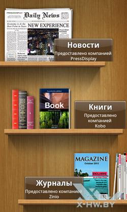 Readers Hub на Samsung Galaxy S II