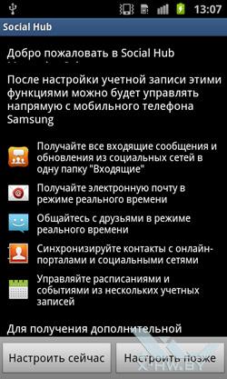 Social Hub на Samsung Galaxy S II