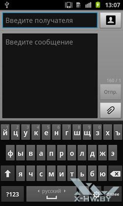 Создание SMS-сообщения на Samsung Galaxy S II