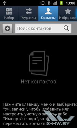 Работа с контактами на Samsung Galaxy S II. Рис. 3