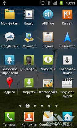 Приложения Samsung Galaxy S II. Рис. 2