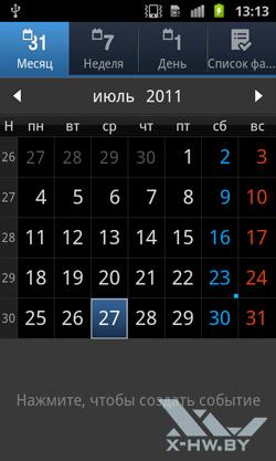 Календарь Samsung Galaxy S II