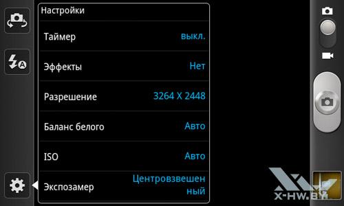 Настройки камеры Samsung Galaxy S II. Рис. 3