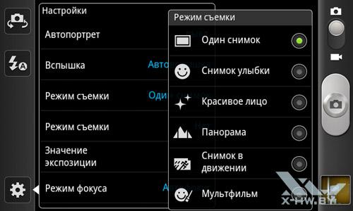 Настройки камеры Samsung Galaxy S II. Рис. 5