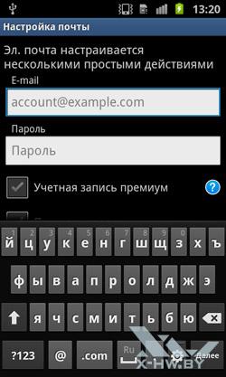 Работа с электронной почтой на Samsung Galaxy S II. Рис. 1
