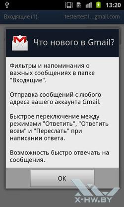 Работа с электронной почтой на Samsung Galaxy S II. Рис. 2
