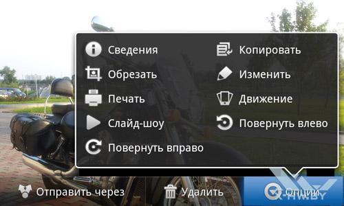 Редактирование фотографий Samsung Galaxy S II. Рис. 2