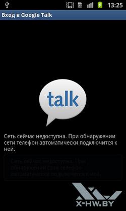 Работа с электронной почтой на Samsung Galaxy S II. Рис. 3