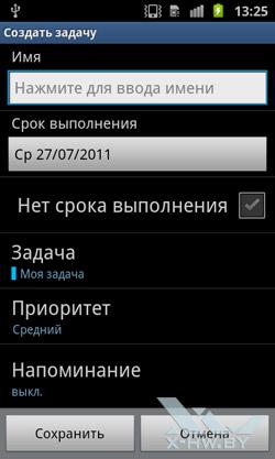 Работа с задачами и заметками на Samsung Galaxy S II. Рис. 2