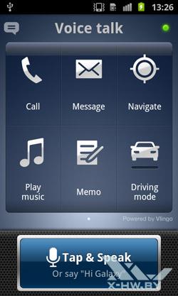 Голосовое управление на Samsung Galaxy S II