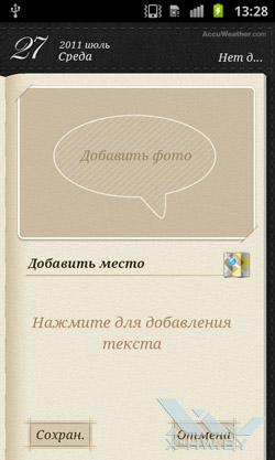 Работа с задачами и заметками на Samsung Galaxy S II. Рис. 3