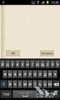 Работа с задачами и заметками на Samsung Galaxy S II. Рис. 4