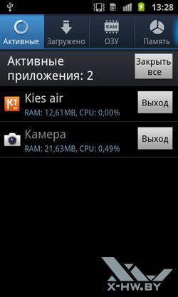 Диспетчер задач Samsung Galaxy S II. Рис. 1