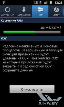 Диспетчер задач Samsung Galaxy S II. Рис. 3