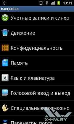 Настройки Samsung Galaxy S II. Рис. 2