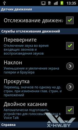 Настройки Samsung Galaxy S II. Рис. 4
