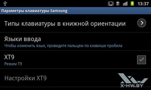Экранная клавиатура Samsung Galaxy S II. Рис. 5