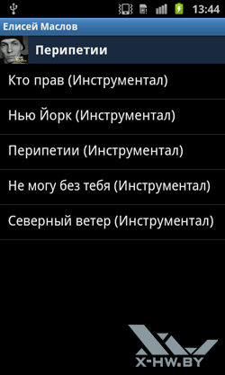 Музыкальный плеер Samsung Galaxy S II. Рис. 2