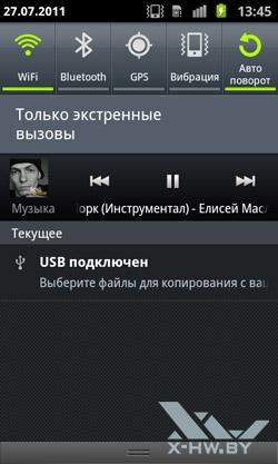 Музыкальный плеер Samsung Galaxy S II. Рис. 4