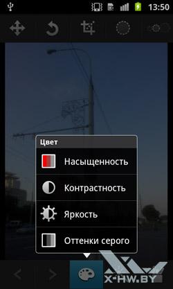 Редактирование фотографий Samsung Galaxy S II. Рис. 4