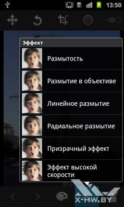 Редактирование фотографий Samsung Galaxy S II. Рис. 5