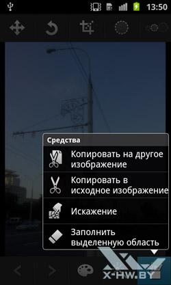 Редактирование фотографий Samsung Galaxy S II. Рис. 6