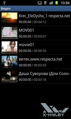 Видеоплеер Samsung Galaxy S II. Рис. 1