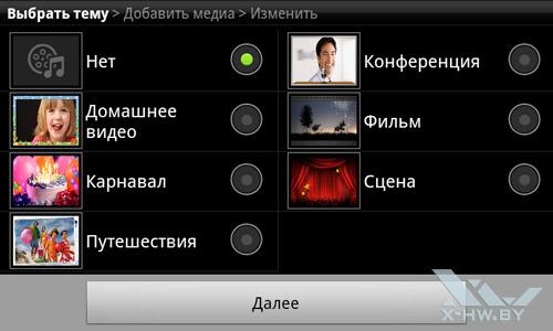 Видео редактор Samsung Galaxy S II. Рис. 1