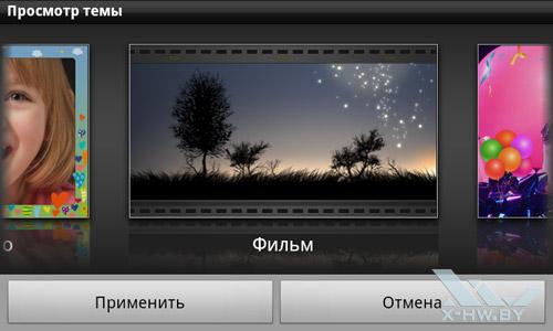 Видео редактор Samsung Galaxy S II. Рис. 2