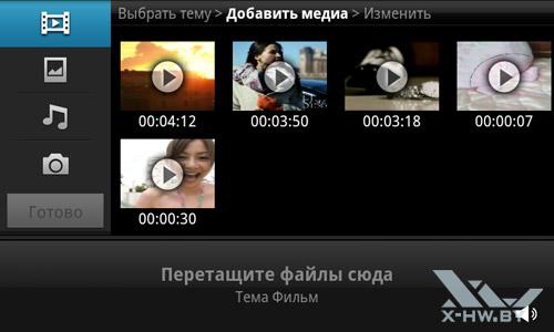 Видео редактор Samsung Galaxy S II. Рис. 3